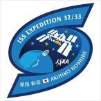 宇宙ステッカー 1(星出飛行士ミッション) 44-919 やのまん