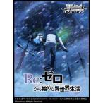 ヴァイスシュヴァルツ ブースターパック Re:ゼロから始める異世界生活 Vol.2 1BOX(16パック入り) ブシロード