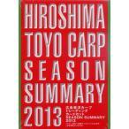 2013 広島東洋カープカードセット  SEASON SUMMARY 2013 フロンティア・インターナショナル【ゆうパケット対応】
