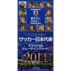 2014 サッカー日本代表 オフィシャルトレーディングカード 1BOX(20パック入り) エポック社