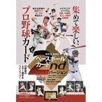 BBM 2014 ベースボールカード 2ndバージョン 1BOX(20パック入り) ベースボールマガジン社