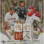 BBM 2011 ベースボールカードセット 「惜別球人」 ベースボールマガジン社【ゆうパケット対応】