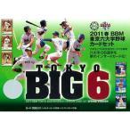 BBM 2011春 東京六大学野球カードセット ベースボールマガジン社