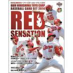 BBM 2014 広島東洋カープカードセット RED SENSATION ベースボールマガジン社