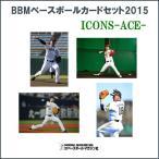 BBM ベースボールカードセット2015 ICONS-ACE- ベースボールマガジン社