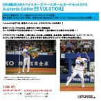 BBM 横浜DeNAベイスターズベースボールカードセット2016 Authentic Edition 『EVOLUTION』 ベースボールマガジン社