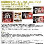 BBM 阪神タイガース ベースボールカードセット Authentic Edition 若虎 2017 ベースボールマガジン【ゆうパケット対応】