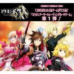 ミリオンアーサー トレーディングカードゲーム スターターデッキ 戦場の歌姫 MAST-002 ブシロード