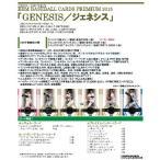 BBM プレミアム 2015 GENESIS 1BOX(20パック入り) ベースボールマガジン社