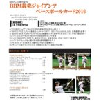 BBM 読売ジャイアンツ 2016 1BOX(20パック入り) ベースボールマガジン