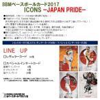 BBM ベースボールカード 2017 ICONS-JAPAN PRIDE- ベースボールマガジン【03月予約】