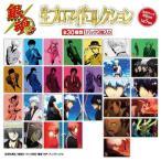 銀魂 生ブロマイドコレクション BOX商品 1BOX 10パック入り 全30種類