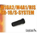 LayLax シーリングノズル M16A2/M4/RIS/SR-16/S-SYSTEM