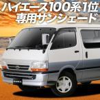 ハイエース100系フロントプライバシーサンシェード