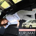 【日本製】愛車のステップワゴンRK系(8人乗り) フルフラットの段差解消 快適な車中泊グッズ!(6個:ブラック) キャンピングマット エアーマット エアベッド