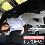 【日本製】愛車のノア&ヴォクシー 60系 フルフラットの段差解消 快適な車中泊グッズ!(6個:ブラック) 車中泊 スペースクッション マット ベッド