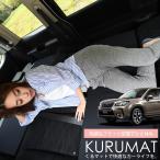 【日本製】フォレスターSJ フルフラットの段差解消 快適な車中泊グッズ!(4個:ブラック) 車中泊 スペースクッション マット ベッド『01k-e003-ca』