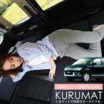 【日本製】デリカD5 フルフラットの段差解消 快適な車中泊グッズ!(4個:ブラック) 車中泊 スペースクッション マット ベッド『01k-d001-ca』