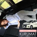【日本製】愛車のアルファードヴェルファイア 30系(8人乗り) フルフラットの段差解消 快適な車中泊グッズ(4個:ブラック)キャンピングマットレス エアーマット