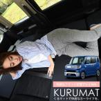 【日本製】ウェイク LA700系 フルフラットの段差解消 快適な車中泊グッズ!(4個:ブラック) 車中泊 スペースクッション マット ベッド『01k-h005-ca』