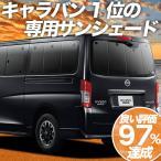 キャラバン NV350系 車 カーテン いらず サンシェード リア用 日本製 内装 車中泊 遮光 日除け 盗難防止 アウトドア 『01s-b007-re』 NISSAN 日産
