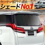 新型キャラバンNV350標準スーパーロング カーテンにプライバシーサンシェード リアセット用『01s-b008-re』