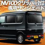 NISSAN 日産 NV100 クリッパー DR17V系 クリッパー リオ DR17W系 車 カーテン サンシェード リア用 日本製 内装 車中泊 盗難防止 アウトドア 『01s-b014-re』