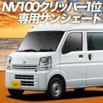 NV100 クリッパー DR17V系 クリッパーリオ DR17W系 車 カーテン サンシェード フロント用 日本製 内装 車中泊 盗難防止 アウトドア 『01s-b014-fu』 NISSAN 日産