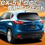 車中泊 CX-5 カーテン サンシェード カスタム 盗難防止 リア用『01s-f009-re』