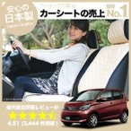 eKワゴン 全年式対応 カーシートカバー 車内 汚れ防止 洗濯OK 内装 カスタム パーツ 日本製 ベージュチェック 『01d-d001-cc』 MITSUBISHI 三菱