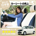 N-ONE 全年式対応 カーシートカバー 車内 汚れ防止 洗濯OK 内装 カスタム パーツ 日本製 ベージュチェック 『01d-c002-cc』 HONDA ホンダ