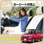 ルーミー M900A/M910A系 カーシートカバー 車内 汚れ防止 洗濯OK 内装 カスタム パーツ 日本製 ベージュチェック 『01d-a005-cc』 TOYOTA トヨタ