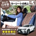 レクサス UX200 RX250h MZAA10 MZAH10型 カーシートカバー 車内 汚れ防止 洗濯OK 内装 カスタム パーツ 日本製  (01d-a014)LEXUS レクサス  No3430