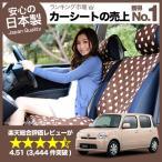 【新車におすすめ】愛車のシートを守る! ミラココア 全年式対応 高級カーシートカバー 軽自動車 まるごと洗えるキルティング生地 『01d-h006-cb』