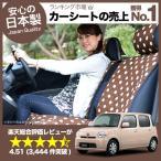 【純正クオリティー】愛車を守る!新型 ミラココア 全年式対応 日本製カーシートカバー 軽自動車 洗えるから清潔のキルティング生地