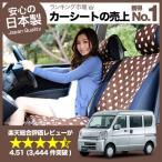 エブリイ ワゴン バン 全年式対応 カーシートカバー 車内 汚れ防止 洗濯OK 内装 カスタム パーツ 日本製  (01d-f001) SUZUKI スズキ