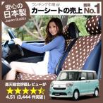 【新車におすすめ】愛車のシートを守る!ムーヴキャンバスLA800系 高級カーシートカバー 軽自動車 まるごと洗えるキルティング生地