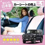 新型 ジムニー JB64 カーシートカバー 車内 汚れ防止 洗濯OK 内装 カスタム パーツ 日本製  (01d-f011) SUZUKI スズキ No3440