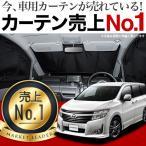 車中泊 エルグランドE52系 カーテン サンシェード カスタム 盗難防止 フロント用『01s-b004-fu』