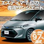 車中泊 エスティマ50系 カーテン サンシェード カスタム 盗難防止 フロント用『01s-a012-fu』