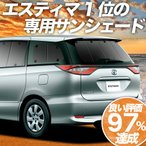 車中泊 エスティマ50系 カーテン サンシェード カスタム 盗難防止 リア用『01s-a012-re』