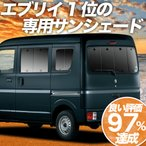 SUZUKI スズキ エブリイ DA17系 エブリイバン エブリイワゴン 車 カーテン サンシェード リア用 日本製 内装 車中泊 盗難防止 アウトドア 『01s-g004-re』