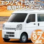 SUZUKI スズキ エブリイ DA17系 エブリイバン エブリイワゴン 車 カーテン サンシェード フロント用 日本製 内装 車中泊 盗難防止 アウトドア 『01s-g004-fu』