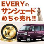 車中泊 エブリイワゴンDA64W カーテン サンシェード カスタム 盗難防止 フロント用『01s-g003-fu』