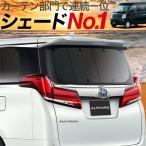 ミニキャブバン DS17V系 車 カーテン いらず サンシェード リア用 日本製 内装 車中泊 遮光 日除け 盗難防止 アウトドア 『01s-d004-re』 MITSUBISHI 三菱