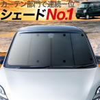 MITSUBISHI 三菱 ミニキャブバン DS17V系 車 カーテン いらず サンシェード フロント用 日本製 内装 車中泊 遮光 日除け 盗難防止 アウトドア 『01s-d004-fu』