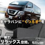 キャラバン NV350系 人気の内装カスタム!センターコンソールとしても使える高級アームレスト「もたレスト」日本製【Lot No.09】 (01m-a005-ca)