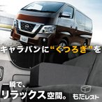 キャラバン NV350系 人気の内装カスタム!センターコンソールとしても使える高級アームレスト「もたレスト」日本製【Lot No.10】 (01m-a005-ca)