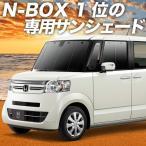 N BOX N-BOX NBOX カスタム N-BOX+ 車 カーテン いらず サンシェード フロント用 日本製 内装 車中泊 遮光 日除け 盗難防止 アウトドア 『01s-c015-fu』 HONDA