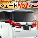 N-BOX / SLASH エヌボックス スラッシュ  JF1/2系 車 カーテン サンシェード リア用 日本製 内装 車中泊 盗難防止 アウトドア 『01s-c016-re』 HONDA ホンダ